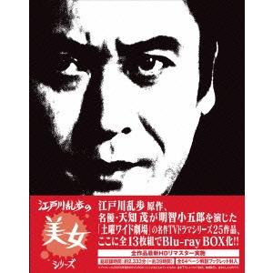【送料無料】江戸川乱歩の美女シリーズ Blu-ray BOX 【Blu-ray】