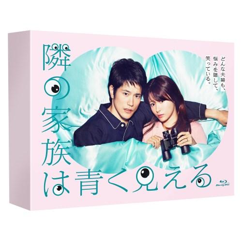 【送料無料】隣の家族は青く見える Blu-ray BOX 【Blu-ray】
