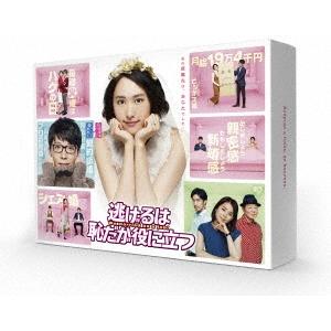 【送料無料】逃げるは恥だが役に立つ DVD-BOX 【DVD】