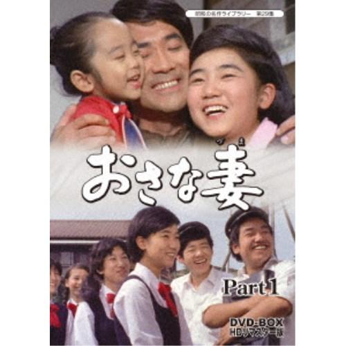 【送料無料】おさな妻 DVD-BOX HDリマスター版 Part1 【DVD】