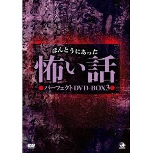 【送料無料】ほんとうにあった怖い話 パーフェクトDVD-BOX3 【DVD】