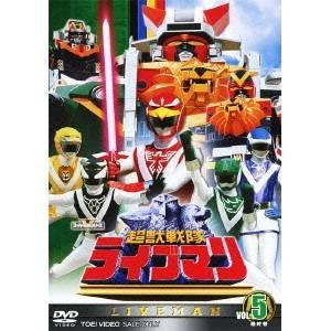 超獣戦隊ライブマン VOL.5 最終巻 【DVD】