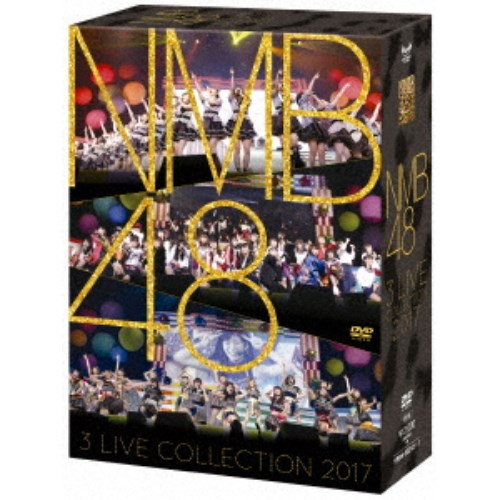 【送料無料】NMB48/NMB48 3 LIVE COLLECTION 2017 【DVD】