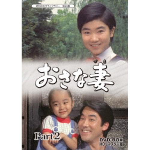 【送料無料】おさな妻 DVD-BOX HDリマスター版 Part2 【DVD】