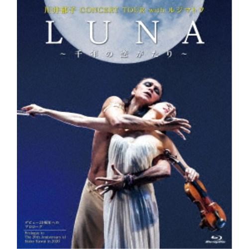 LUNA ~千年の恋がたり~ CONCERT TOUR with ルジマトフ 【Blu-ray】