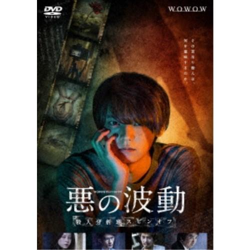 WOWOWオリジナルドラマ 悪の波動 殺人分析班スピンオフ DVD-BOX 【DVD】