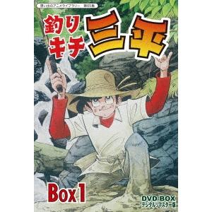 【送料無料】釣りキチ三平 DVD-BOX デジタルリマスター版 BOX1 【DVD】