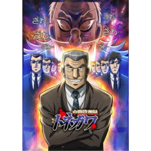 【送料無料】中間管理録トネガワ DVD-BOX 上巻 【DVD】