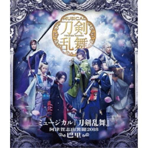 ミュージカル『刀剣乱舞』 ~阿津賀志山異聞2018 巴里~ 【Blu-ray】