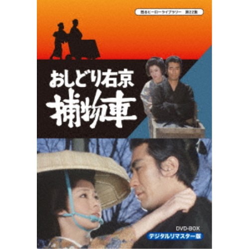 【送料無料】おしどり右京捕物車 DVD-BOX デジタルリマスター版 【DVD】
