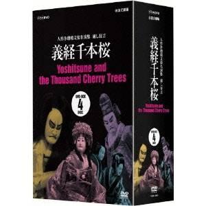 【送料無料】人形浄瑠璃文楽名演集 通し狂言 義経千本桜 DVD-BOX 【DVD】