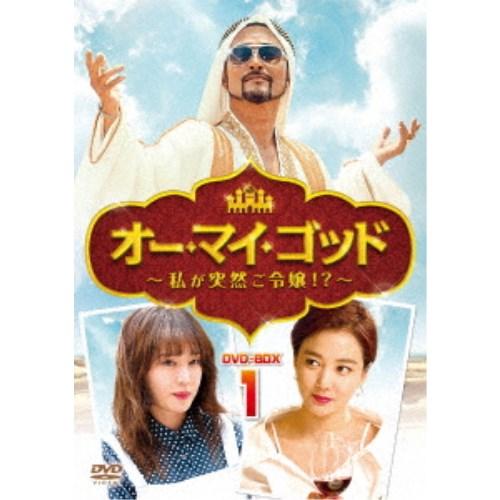 オー・マイ・ゴッド~私が突然ご令嬢!?~DVD-BOX1 【DVD】