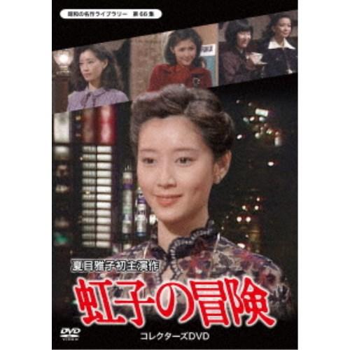 虹子の冒険 コレクターズDVD 【DVD】