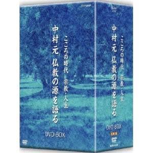 【送料無料】NHK DVD こころの時代 宗教・人生 中村元 仏教の源を語る DVD-BOX 【DVD】