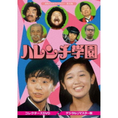 【送料無料】ハレンチ学園 コレクターズDVD <デジタルリマスター版> 【DVD】