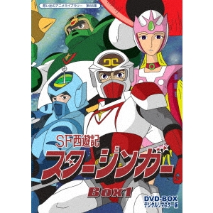 SF西遊記スタージンガー DVD-BOX デジタルリマスター版 BOX1 【DVD】