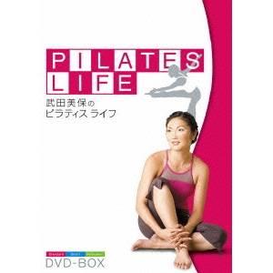 武田美保のPILATES LIFE DVD-BOX 【DVD】