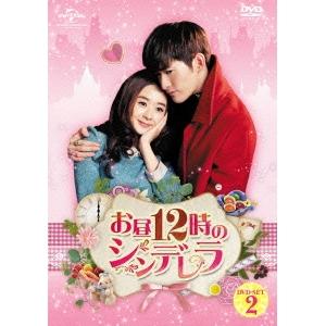 お昼12時のシンデレラ DVD-SET2 【DVD】
