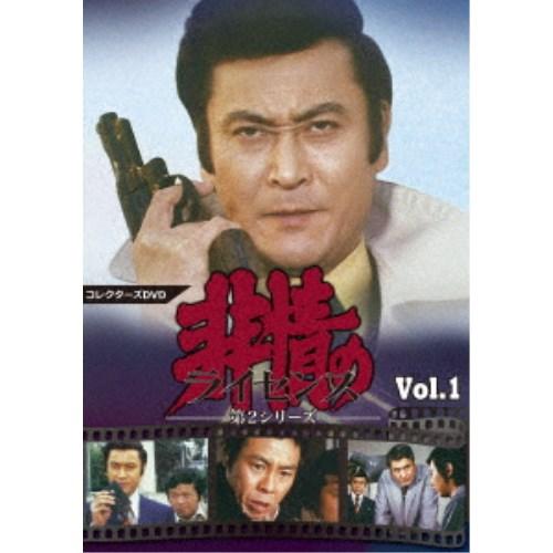 【送料無料】非情のライセンス 第2シリーズ コレクターズDVD VOL.1 【DVD】