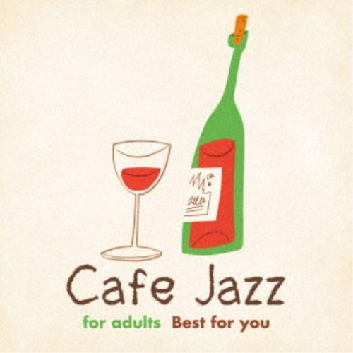 安い 激安 プチプラ 高品質 予約販売品 CD-OFFSALE V.A. 大人のゆったりカフェ ジャズ CD Best you for