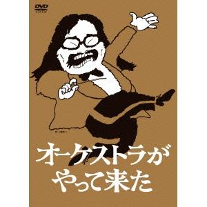 【送料無料】オーケストラがやって来た DVD-BOX 【DVD】