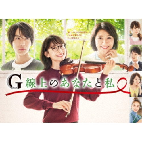 G線上のあなたと私 Blu-ray BOX 【Blu-ray】