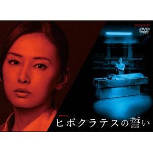 連続ドラマW ヒポクラテスの誓い 【DVD】