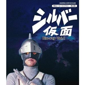 【送料無料】シルバー仮面 Vol.1 【Blu-ray】