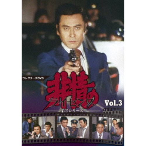 【送料無料】非情のライセンス 第2シリーズ コレクターズDVD VOL.3 【DVD】