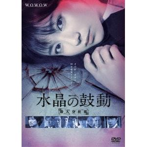 連続ドラマW 水晶の鼓動 殺人分析班 【DVD】
