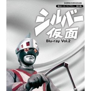 【送料無料】シルバー仮面 Vol.2 【Blu-ray】