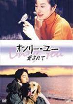 オンリー・ユー ~愛されて~ DVD-BOX 【DVD】