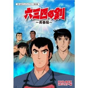 【送料無料】六三四の剣 青春編 DVD-BOX HDリマスター版 【DVD】