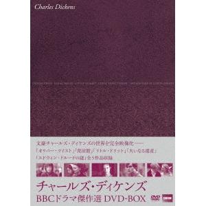 【送料無料】チャールズ・ディケンズ BBCドラマ傑作選 DVD-BOX 【DVD】
