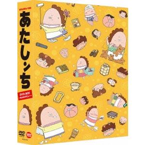 あたしンち DVD-BOX ~母、BOXデビュー~ 【DVD】