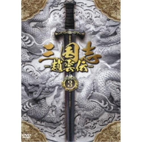 【送料無料】三国志~趙雲伝~ DVD-BOX3 【DVD】