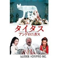 【送料無料】NINAGAWA×SHAKESPEARE III DVD-BOX 【DVD】