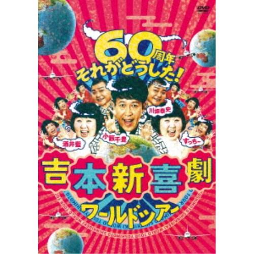 吉本新喜劇ワールドツアー~60周年それがどうした!~ DVD-BOX 【DVD】