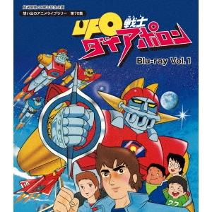【送料無料】UFO戦士ダイアポロン Vol.1 【Blu-ray】