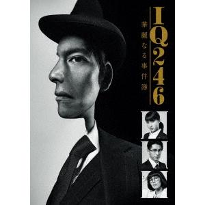 【送料無料】IQ246~華麗なる事件簿~ Blu-ray BOX 【Blu-ray】