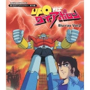 【送料無料】UFO戦士ダイアポロン Vol.2 【Blu-ray】