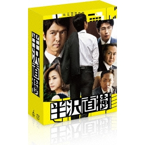 【送料無料】半沢直樹 -ディレクターズカット版- Blu-ray BOX 【Blu-ray】