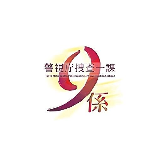 【送料無料】警視庁捜査一課9係 season11 2016 DVD-BOX 【DVD】
