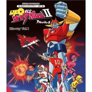 【送料無料】UFO戦士ダイアポロンII アクションシリーズ Vol.1 【Blu-ray】