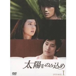 【送料無料】太陽をのみ込め DVD-BOX I 【DVD】