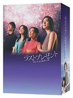 【送料無料】ラストプレゼント 娘と生きる最後の夏 DVD-BOX 【DVD】
