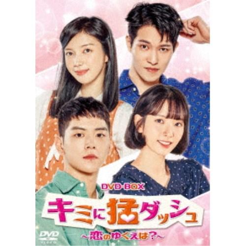 【送料無料】キミに猛ダッシュ~恋のゆくえは?~ DVD-BOX 【DVD】