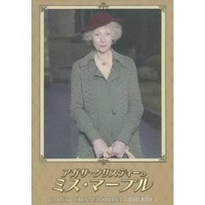 アガサ・クリスティーのミス・マープル DVD-BOX 1 【DVD】
