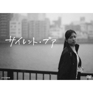 サイレント・プア 【DVD】