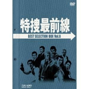 【送料無料】特捜最前線 BEST SELECTION BOX VOL.8(初回限定) 【DVD】